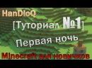 [Туториал №1] Minecraft для новичков [Первая ночь, начало]