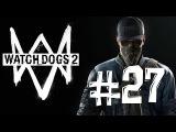 Watch Dogs 2 Прохождение 27 Ломай всё