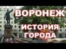 История Воронежа