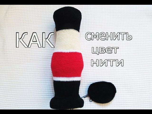 Как заменить цвет пряжи при вязание амигуруми