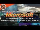 Пресс-конференция Microsoft на gamescom 2017 с переводом