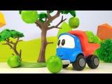 Грузовичок Лева и мультики с машинками! Детское видео с игрушками! #МашинкаЛева рассыпал яблоки!