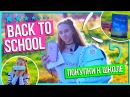 Back To School 2017 готовимся к школе КАНЦТОВАРЫ / покупки / рекомендации / модный пригов ...
