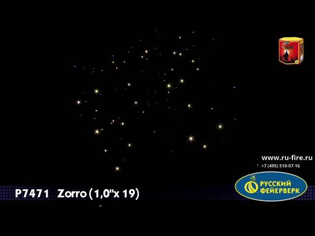 Р7471: Зорро (Zorro) МОНОБЛОК