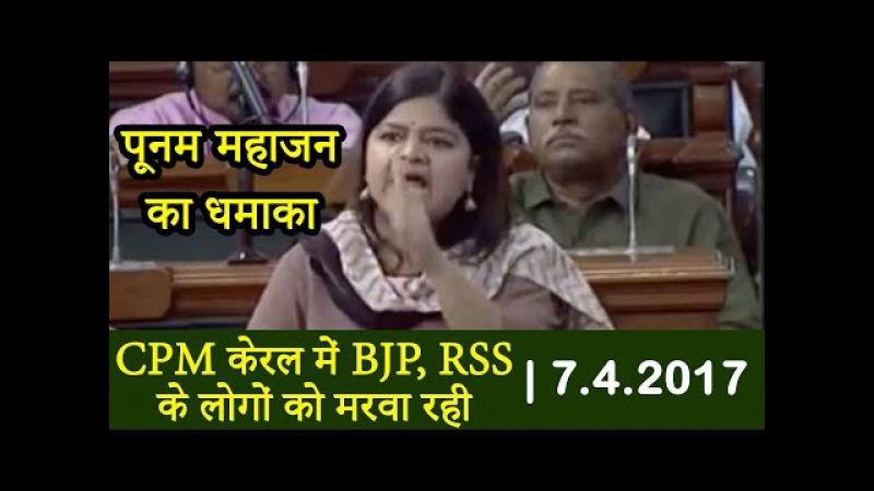 Poonam Mahajan की धमाकेदार Speech ! CPM द्वारा केरल में हो रहे हम2354