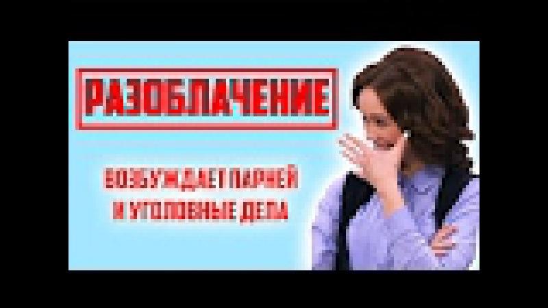 Афоня - Разоблачение Дианы Шурыгиной