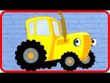 Синий трактор едет и везет сюрпризы. Все серии. Мультик про машинки для мальчиков