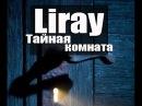 Liray - Тайная комната (Тизер трека)