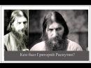 Кем был Распутин гениальным провидец или шарлатан Тайные знаки