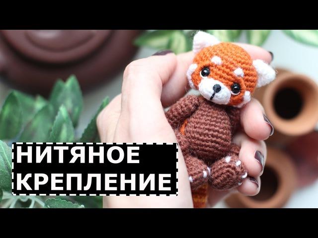 Нитяное крепление лапок игрушки амигуруми