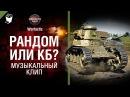 Рандом или КБ музыкальный клип от Студия ГРЕК и Wartactic World of Tanks
