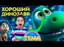 Девочка играет с Алло из мультика ХОРОШИЙ ДИНОЗАВР обзор игрушки видео для дет ...