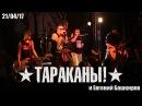 Футболист Крыльев Евгений Башкиров выступил с панк группой Тараканы