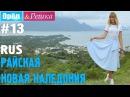 13 Райская Новая Каледония Орёл и Решка Рай и Ад RUS