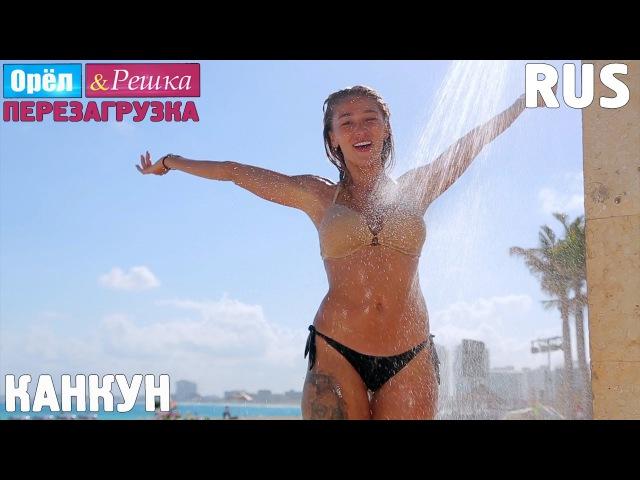 Лучший мексиканский курорт 9 Канкун Орёл и Решка Перезагрузка RUS