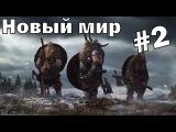 Mount and Blade Warband - Viking Conquest (Сюжетная кампания)#2 Этот новый чудный Мир