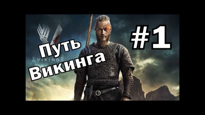 Mount and Blade Warband - Viking Conquest 1 Путь Викинга