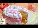 Торт Молочная девочка Milch Madchen безумно вкусный