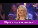 А могла быть жестко наказана за такие шутки чумовой Stand Up 100000 гривен за 2 выступления