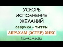 Ускорь исполнение желаний ! ~ Абрахам (Эстер) Хикс | Озвучка Титры | TsovkaMedia