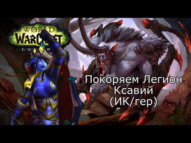 Ксавий (ИК/гер) Гильдия Order of Legends