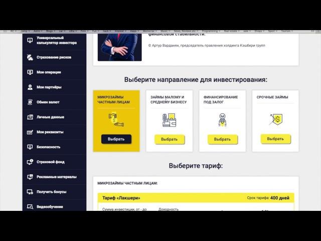 Инвестирование в кэшбери на 250000 рублей