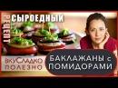 🍀Веганские рецепты | 🍆🍅 БАКЛАЖАНЫ С ПОМИДОРАМИ. СЫРОЕДНЫЙ РЕЦЕПТ | 5 🍀ВкуСладкоПолезно