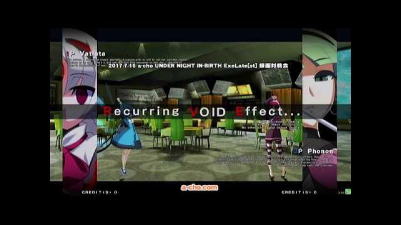 A-cho UNDER NIGHT IN BIRTH ExeLatest 録画対戦会(2017.7.16)