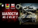 ИС-3 vs АТ 7 - Шалости №31 - от TheGUN и Pshevoin #worldoftanks #wot #танки — [