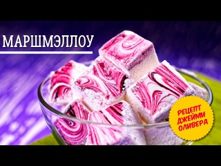 ( https://vk.com/lakomkavk) Готовим МАРШМЭЛЛОУ дома. Marshmallows Recipe