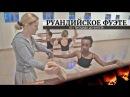 RTД на Русском Руандийское фуэте от геноцида до балета