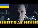 Rammstein - Піхва (Pussy - Ukrainian Cover) [UkrTrashDub]