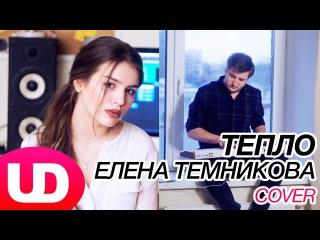 Тепло — Елена Темникова (Cover) Люся Чеботина и Полярный