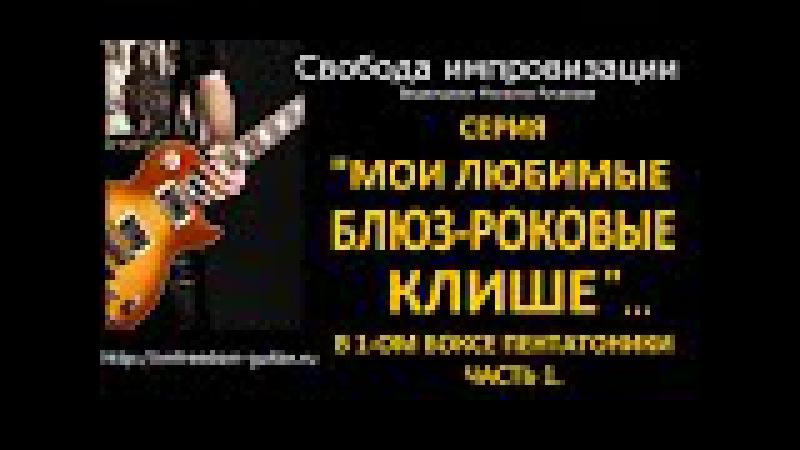 Блюз-Роковое Клише в Первом Боксе Пентатоники - 1