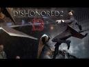 Прохождение Dishonored 2 Emily 13 - История Далилы, правда ли