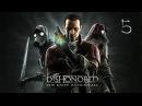 Прохождение Dishonored DE DLC The Knife of Dunwall 5 Нелепая смерть поверенного Тимша
