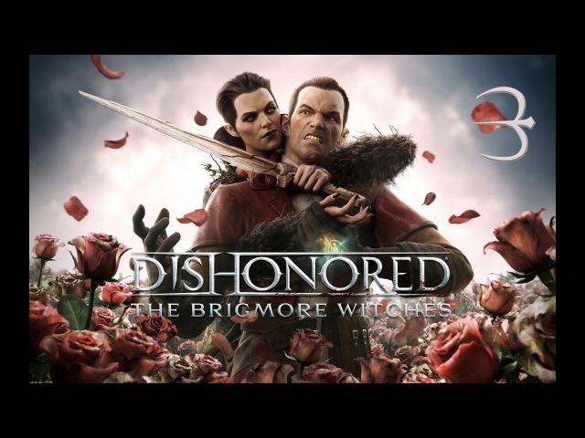 Прохождение Dishonored DE - DLC The Brigmore Witches 3 - Судно захвачено, капитан!