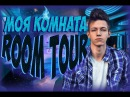 РУМ ТУР / МОЯ КОМНАТА / ROOM TOUR