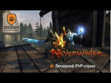 #5 Neverwinter Online Вечерний стрим PVP 60-69 лвл. Качаем клирика разнося рандом с паладином.