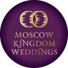 Свадебная выставка КОРОЛЕВСТВО СВАДЕБ (Москва)