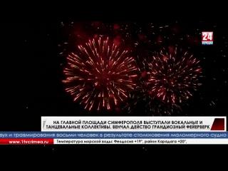На главной площади крымской столицы в честь Дня России выступали вокальные и танцевальные коллективы. Венчал действо грандиозный
