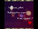 любимый мой.я очень скучаю ...хочу к тебе