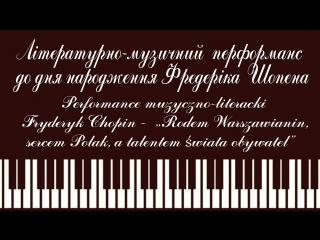 До дня народження Фредеріка Шопена. Лютий 2017 р.
