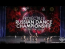 RED FRAME  High Heels  RDC16  Project818 Russian Dance Championship  Moscow 2016