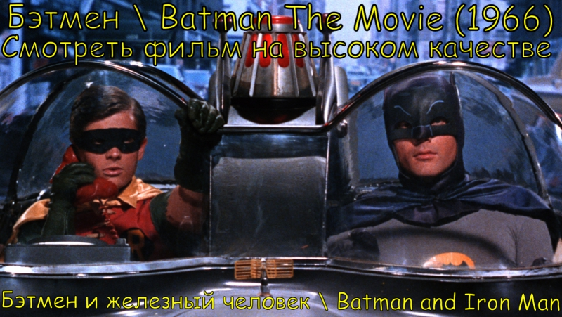 Бэтмен \ Batman The Movie (1966)