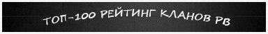 lsp.name/index/rejting_klanov_top_100_pb/0-50