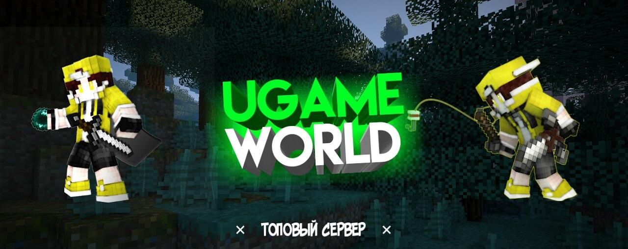 Приглашаем посетить сервера uGame World.