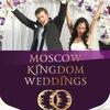 Свадебная выставка КОРОЛЕВСТВО СВАДЕБ Москва