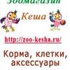 Зоомагазин ~Кеша~ для попугаев и грызунов