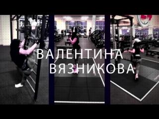 Валентина Вязникова - промо